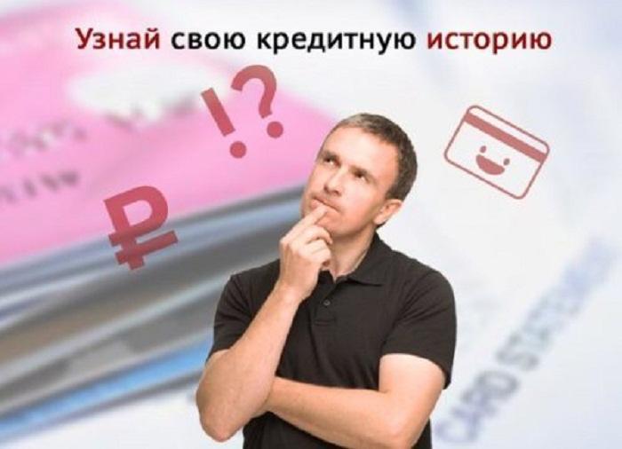 zayavka-kak-proverit-kreditnuju-istoriu
